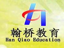 安徽翰桥教育